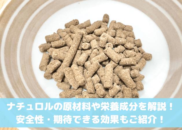 ナチュロル 原材料・成分