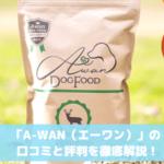 A-WAN(エーワン)ドッグフード 口コミ評判
