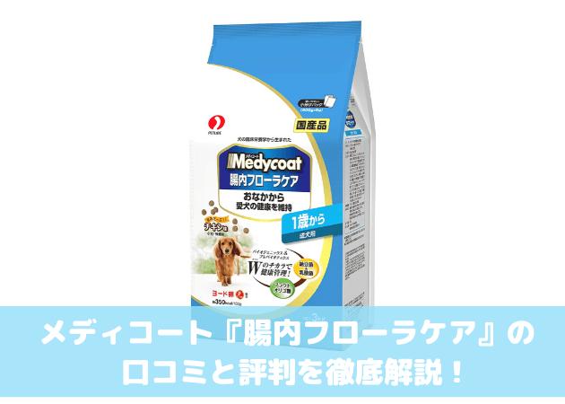 メディコート『腸内フローラケア』口コミ評判