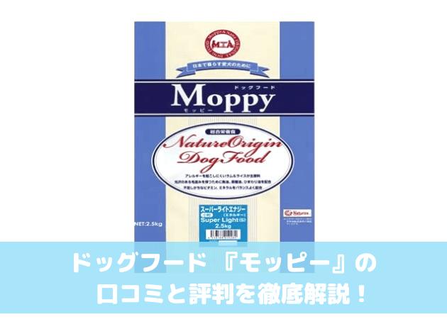 モッピードッグフード 口コミ・評判
