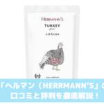 ヘルマンドッグフード 口コミ・評判