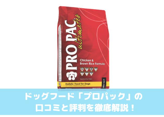 ドッグフード「プロパック」口コミ評判