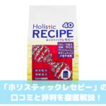 ホリスティックレセピー 口コミ・評判