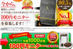 モグワン 100円モニター画像