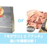 モグワン ブッチドッグフード 比較 違い