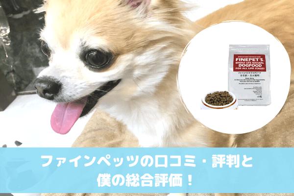 ファインペッツ口コミ評判