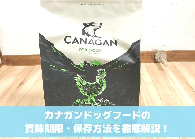 カナガンドッグフード 賞味期限・保存方法