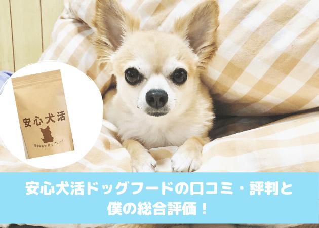 安心犬活ドッグフード 口コミ評判