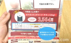 カナガン 100円お試し