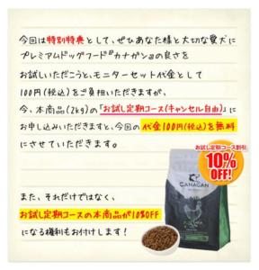 カナガン100円お試しモニター